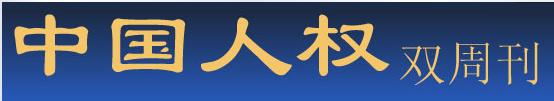 中国人权双周刊