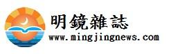 mingjingzazhi