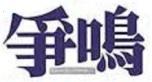 zhengming