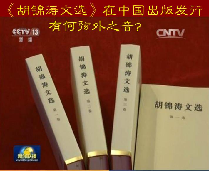 《胡锦涛文选》在中国出版发行 有何弦外之音?|自由亚洲