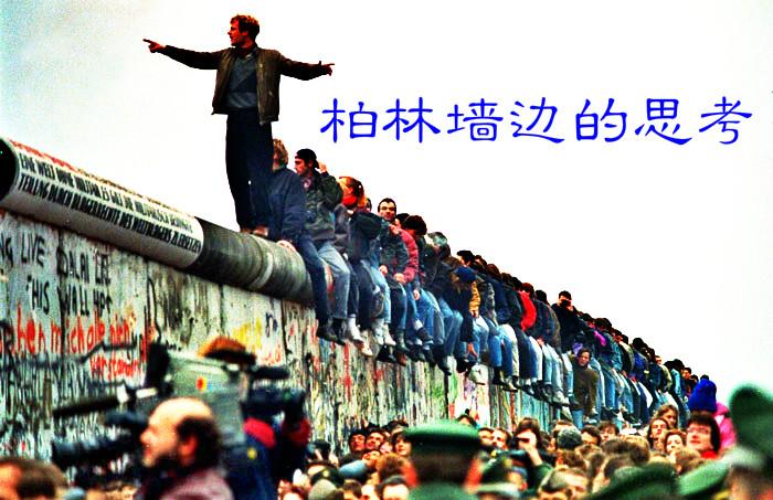 陈光诚: 柏林墙边的思考|自由亚洲