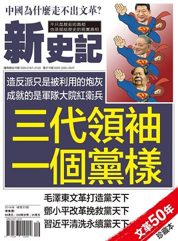 "Image result for 《新史记》杂志推出""文革50年珍藏本"""