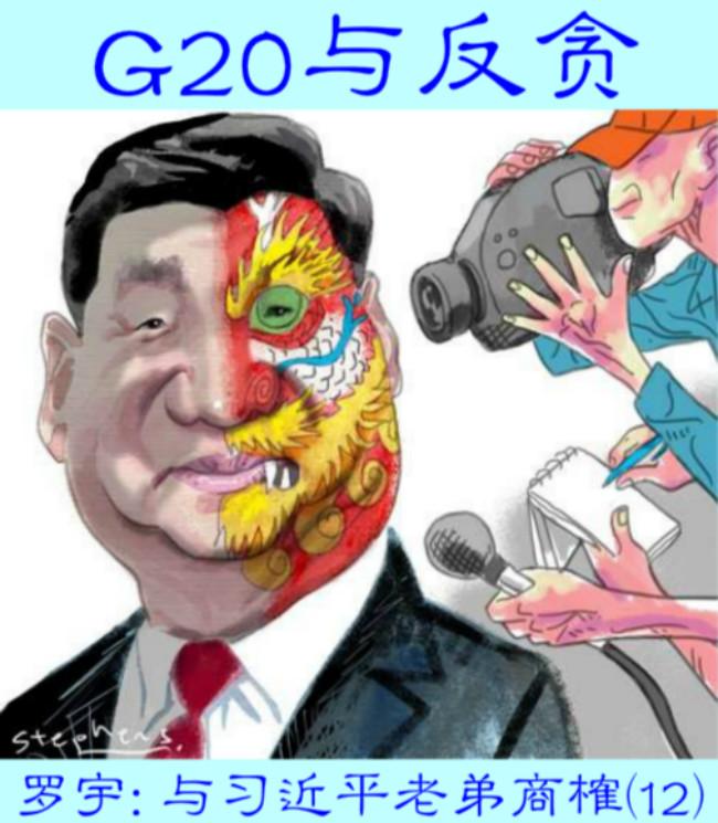 罗宇: G20与反贪|与習近平老弟商榷(12)|苹果日报