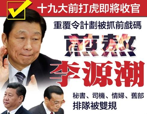 Image result for 中国密报 李源潮