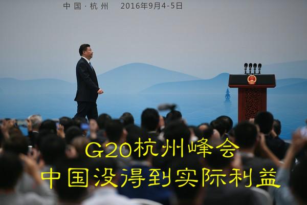 乐尚嘉: G20杭州峰会中国没得到实际利益|动向