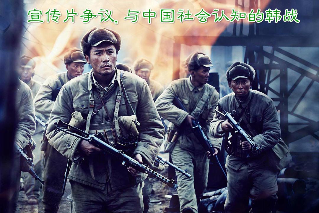 丁丁: 宣传片争议, 与中国社会认知的韩战|端传媒