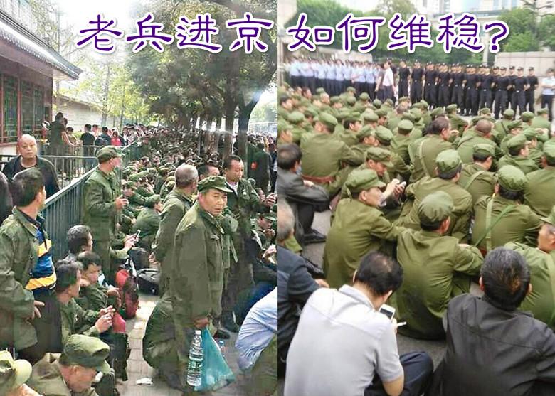 乔木: 老兵进京 如何维稳?|东网