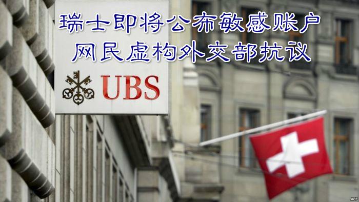 瑞士即将公布敏感账户 网民虚构外交部抗议|美国之音
