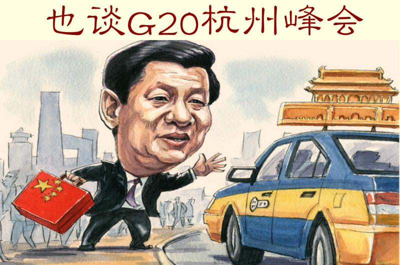 金坚: 也谈G20杭州峰会|争鸣