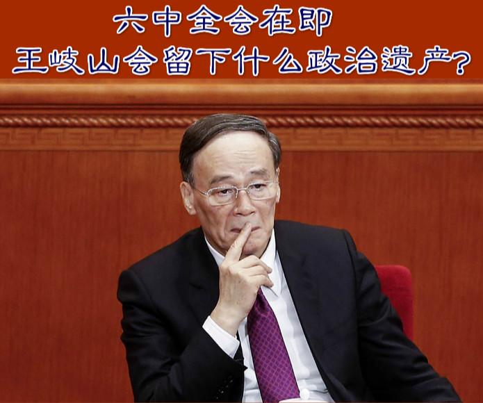 孙筱桦: 六中全会在即, 王岐山会留下什么政治遗产? 端传媒