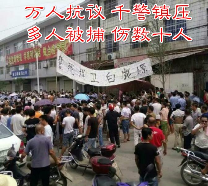 西安:万人抗议 千警镇压 多人被捕伤数十人 自由亚洲