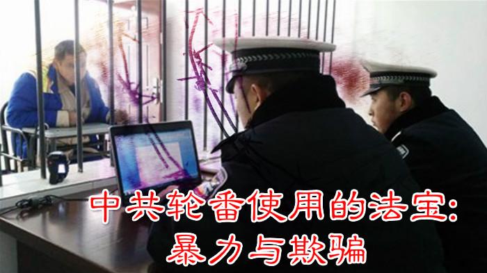 陈光诚: 中共轮番使用的法宝: 暴力与欺骗——我看中共五部门新出台的《意见》 自由亚洲