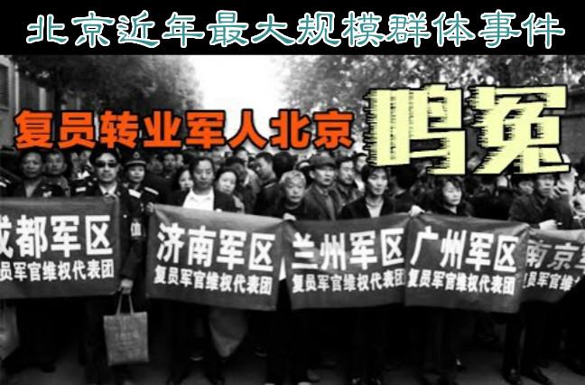 复员转业军人鸣冤, 北京近年最大规模群体事件 美国之音
