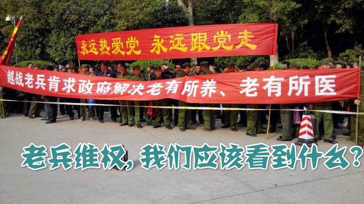 邬萍晖 杨建利: 老兵维权,我们应该看到什么? 议报