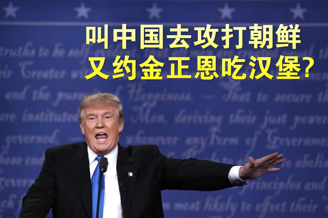 叫中国去攻打朝鲜, 又约金正恩吃汉堡?|端传媒