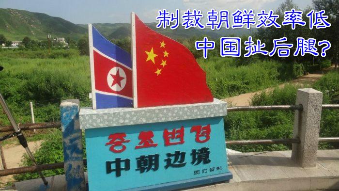 制裁朝鲜效率低 中国扯后腿?|博谈网