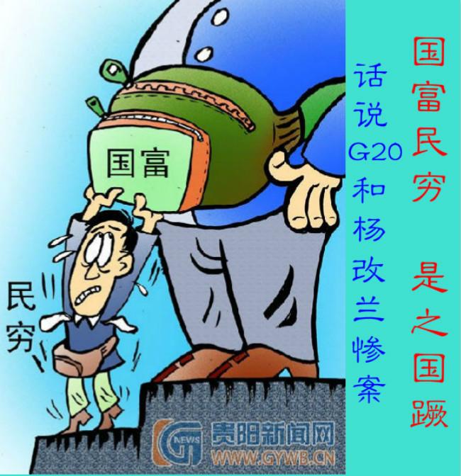史平: 国富民穷, 是之国蹶──话说G20和杨改兰惨案|争鸣
