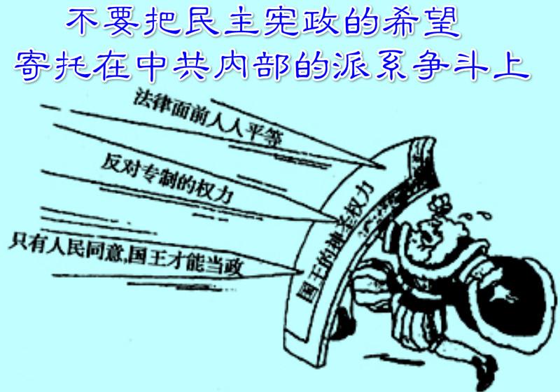 Image result for 不要民主