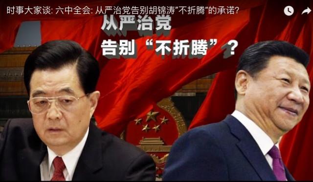 """六中全会: 从严治党告别胡錦濤""""不折腾""""的承诺? 美国之音"""