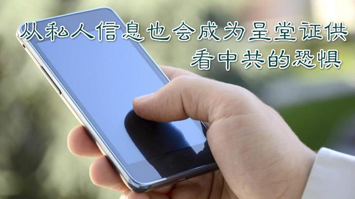 陈光诚: 从私人信息也会成为呈堂证供看中共的恐惧|自由亚洲