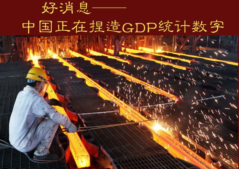 《福布斯》: 好消息——中国正在捏造GDP统计数字|博谈网