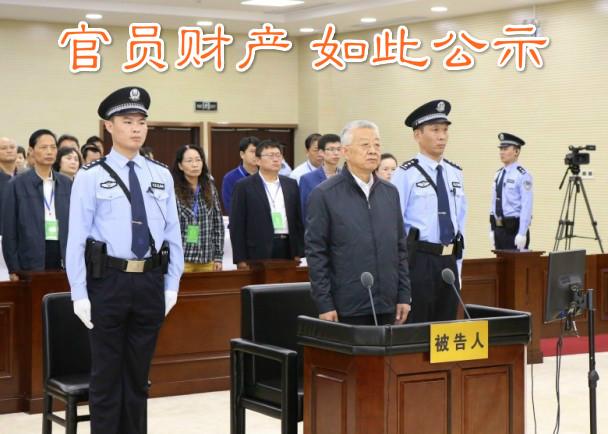 乔木: 官员财产 如此公示|东网