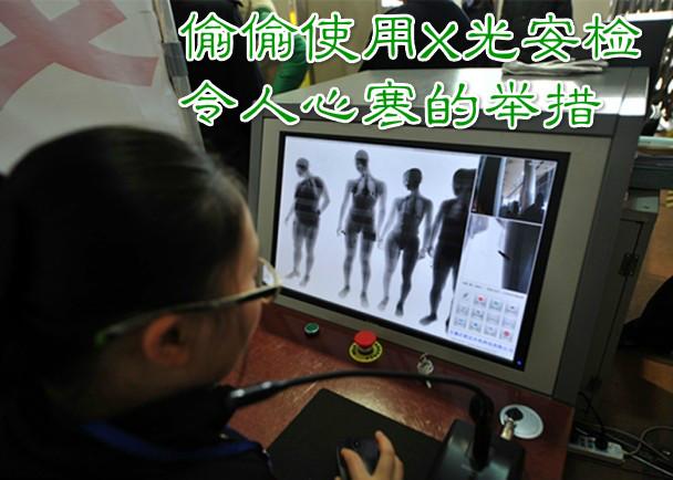 海森崴: 偷偷使用X光安检 令人心寒的举措|东网