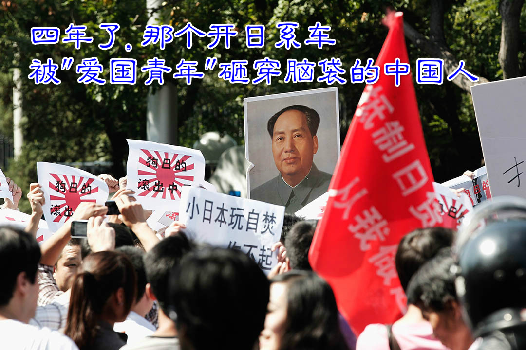 BEIJING, CHINA - SEPTEMBER 15:  Demonstrators hold flags and a portrait of Chairman Mao (C) during an anti-Japanese protest over the disputed Diaoyu Islands, known as the Senkaku Islands in Japan, outside the Japanese Embassy on September 15, 2012 in Beijing, China. There were protests in many major cities in China, including Shanghai, Shenzhen, Shenyang, Hangzhou, Harbin, Qingdao and Hong Kong.  (Photo by Lintao Zhang/Getty Images)