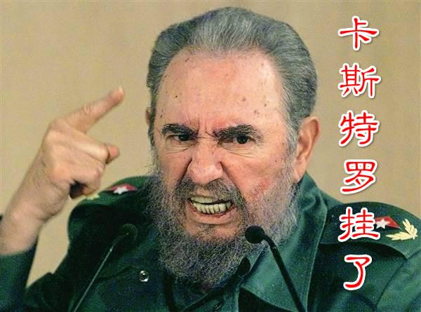 马青: 卡斯特罗挂了|北京之春