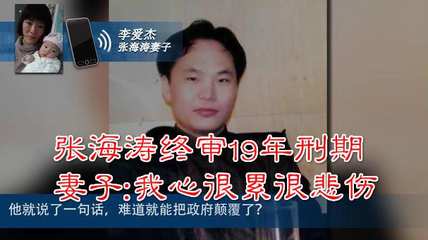 张海涛终审19年刑期 妻子:我心很累很悲伤|博闻社