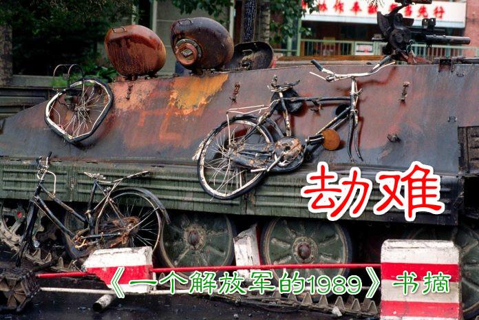 蔡铮: 劫难|《一个解放军的1989》书摘 |中国人权双周刊