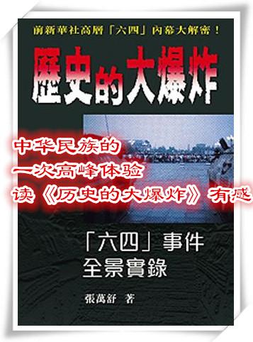 胡平: 中华民族的一次高峰体验——读《历史的大爆炸》有感|自由亚洲