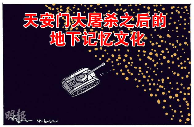 廖亦武: 天安門大屠殺之后的地下记忆文化——霍恩舍恩豪森奖答谢辞|中国人权双周刊
