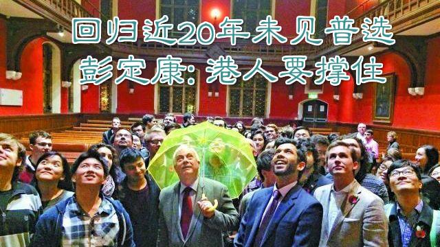 回归近20年未见普选 彭定康: 港人要撑住|苹果日报