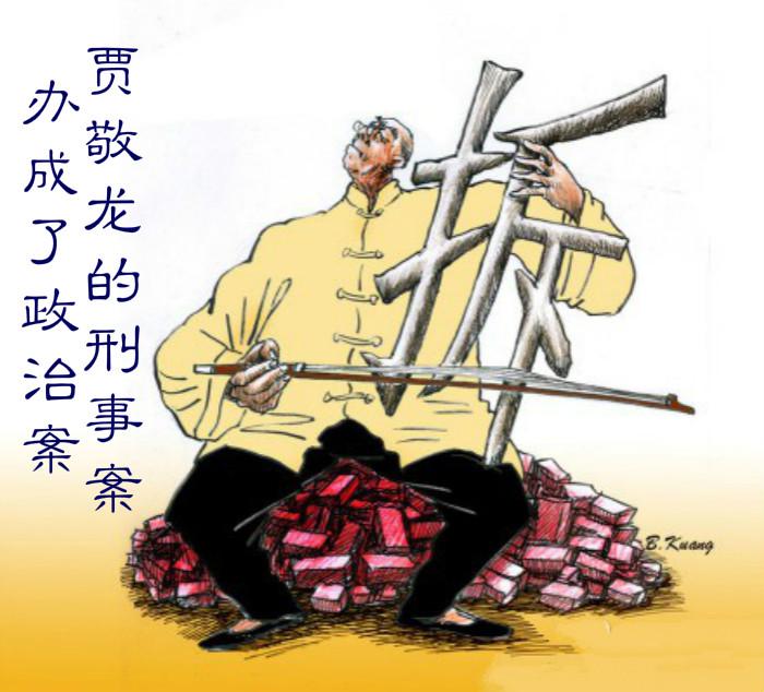 闵良臣: 贾敬龙的刑事案办成了政治案|民主中国