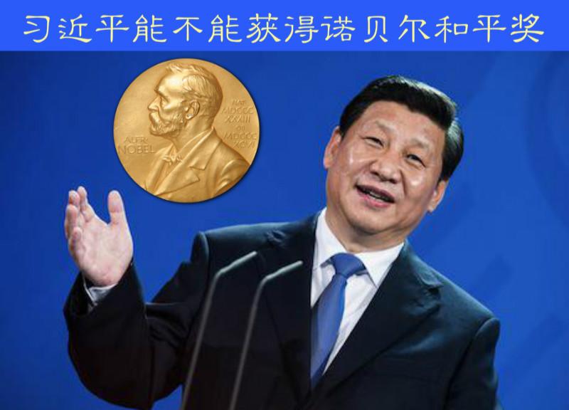 吴祚来: 习近平能不能获得诺贝尔和平奖|民主中国
