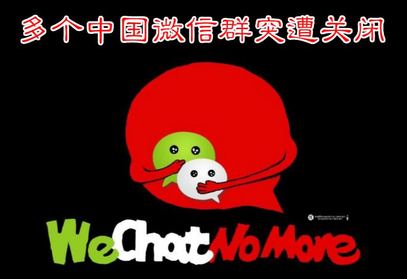 多个中国微信群突遭关闭|自由亚洲