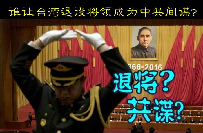 谁让台湾退役将领成为中共间谍?|美国之音
