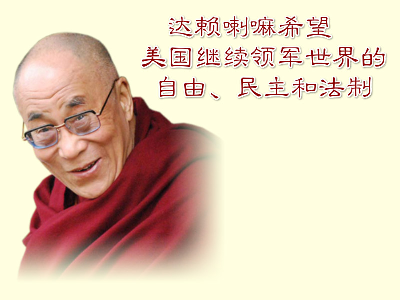 顿珠多杰: 达赖喇嘛希望美国继续领军世界的自由、民主和法制|民主中国