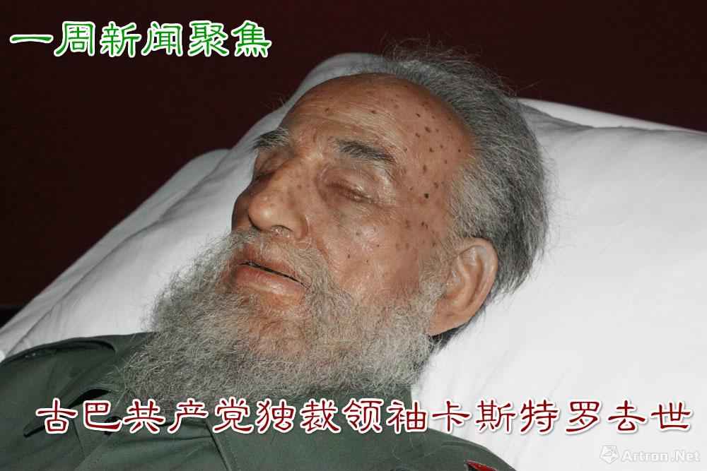 一周新闻聚焦: 古巴共产党独裁领袖卡斯特罗去世|民主中国