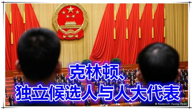 长平: 克林顿、独立候选人与人大代表|德国之声中文网