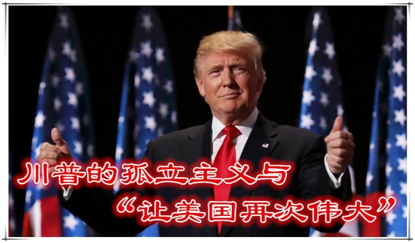 川普的孤立主义与让美国再次伟大_副本.jpg