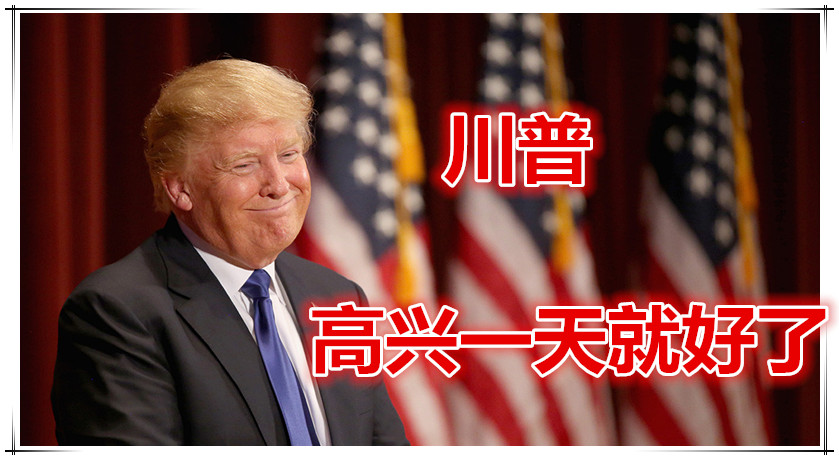 王丹: 川普高兴一天就好了|自由亚洲
