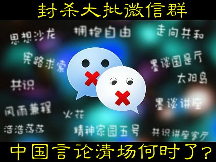 封杀大批微信群, 中国言论清场何时了?|美国之音