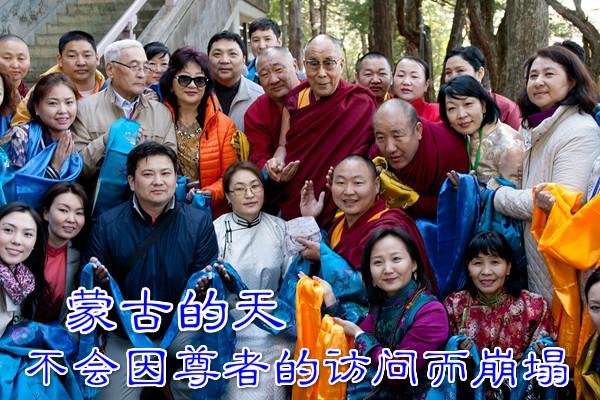 秦伟平: 蒙古的天不会因尊者达赖喇嘛访问而崩塌|中国人权双周刊