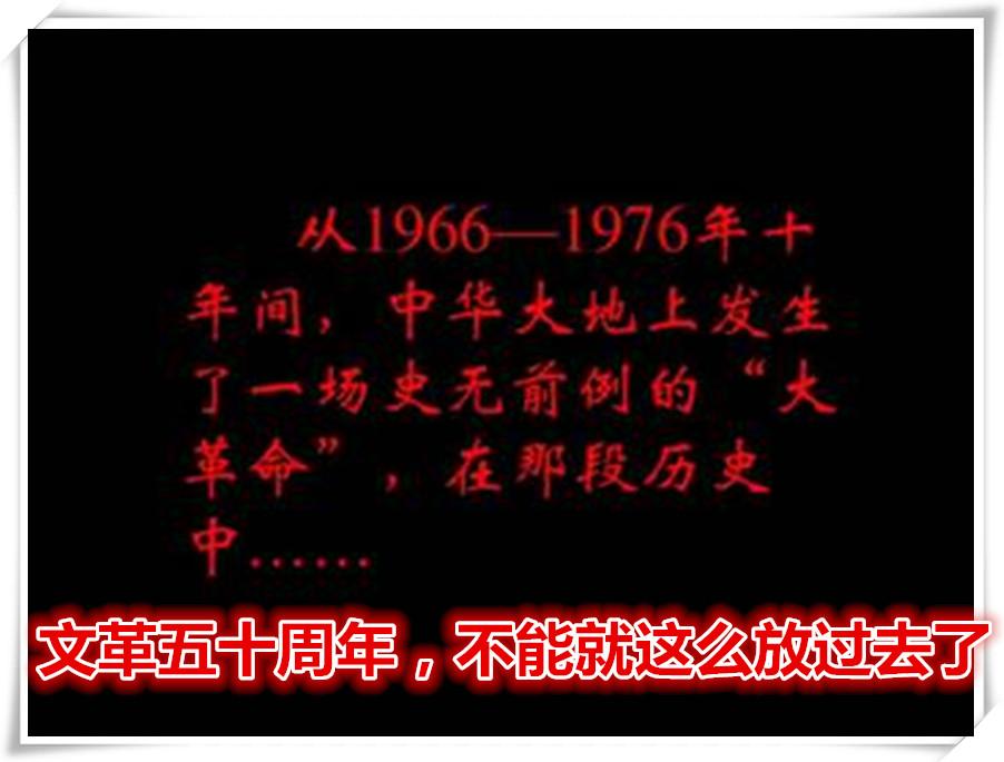 闵良臣: 文革五十周年, 不能就这么放过去了|民主中国
