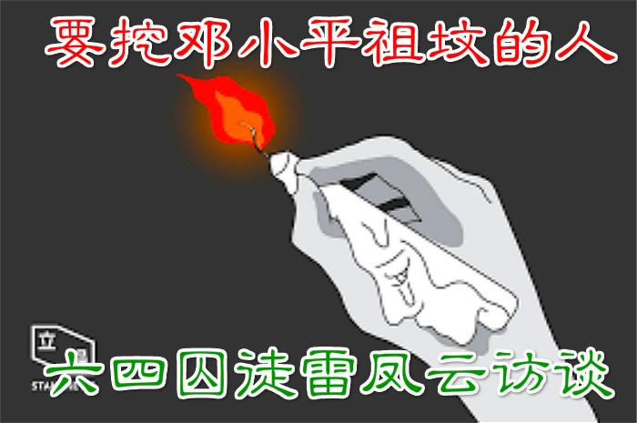 ⑥④囚徒雷凤云访谈——要挖邓小平祖坟的人