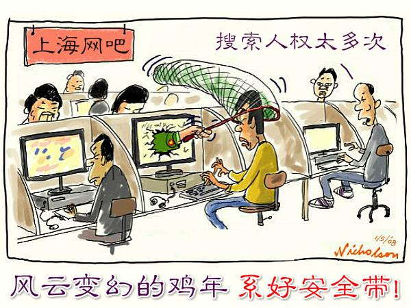 the-internet-in-china-great-firewall-cartoon_meitu_7
