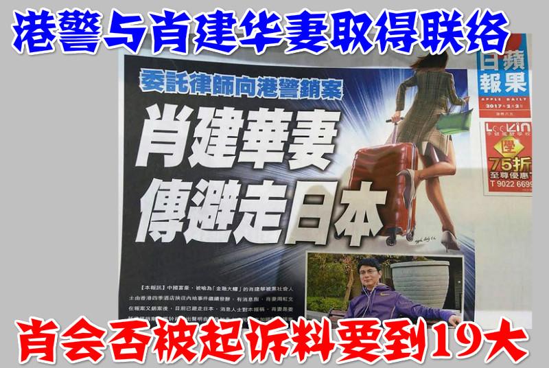 港警与肖建华妻取得联络 肖会否被起诉料要到19大|自由亚洲