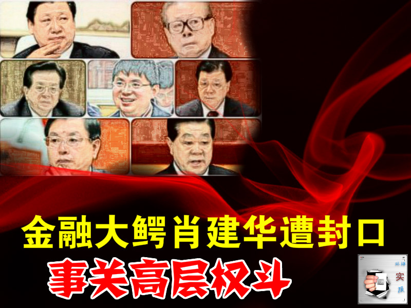金融大鳄肖建华遭封口 事关高层权斗|世界日报